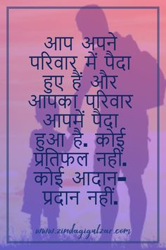 Family Thoughts In Hindi Happy Family Quotes, Bare Men, Take A Hint, Thoughts In Hindi, Family Meaning, Pope John, Status Hindi, Human Connection, Family Love