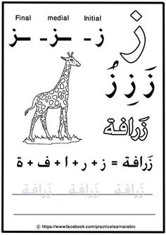 My First Letters and Words book # حرف الزال #practicelearnarabic . For more exercicesو please join (Practice and learn Arabic) facebook group
