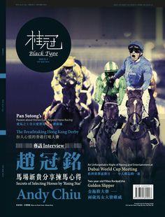 Black Type Issue 3, 桂冠 第3期  Professional Horsey & Luxury Lifestyle Magazine Horse Racing, Breeding, Stallions, Jewelry, Watches, Travel, Automobile, Fine Dining