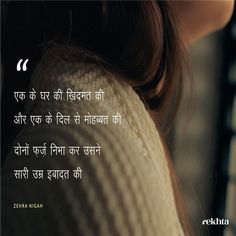 Good Thoughts Quotes, First Love Quotes, Love Quotes Poetry, True Love Quotes, Strong Quotes, Words Quotes, Positive Quotes, Hindi Quotes Images, Hindi Quotes On Life