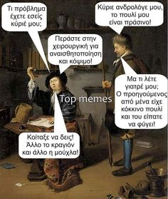 Φωτογραφία Funny Quotes, Funny Memes, Jokes, Funny Shit, Ancient Memes, Top Memes, Greek Quotes, Illuminati, Picture Video