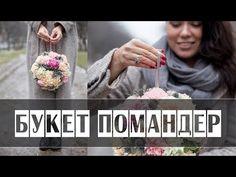 Букет шар // Букет помандер - YouTube