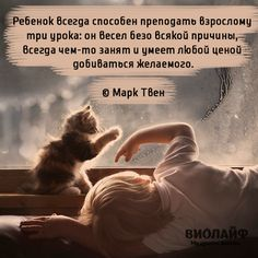 Russian Quotes, Life Philosophy, Smart People, Motivation, Best Self, Kids And Parenting, Cool Words, Life Lessons, Feel Good