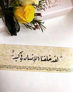 Anime Pixel Art, Beautiful Arabic Words, Arabic Quotes, Quran, Verses, Addiction, Arabic Calligraphy, Scriptures, Quotes In Arabic