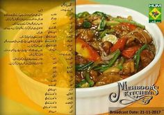 My Recipes, Asian Recipes, Chicken Recipes, Recipies, Cooking Recipes, Chinese Recipes, Momos Recipe, Urdu Recipe, Desi Food
