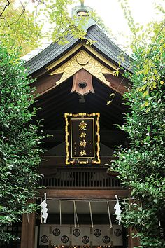 Atago Shrine sits atop Atagoyama, a rare natural hill in downtown Tokyo endowed with lush woods and a pond where golden carp swim about.