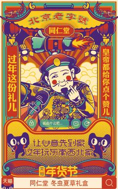 Tmall GIF poster, let the New Year's taste more intense Chinese Design, Chinese Art, Vintage Fireworks, Motion Poster, Chinese Festival, Affinity Designer, Line Illustration, Oriental, Chinese Culture