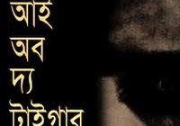 EYE OF THE TIGER bangla anubad (বাংলা অনুবাদ) pdf