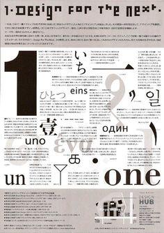日本語デザイン チラシ・フライヤー・ポスター等 : 優れた紙面デザイン 日本語編 (表紙・フライヤー・レイアウト・チラシ)1500枚位 - NAVER まとめ