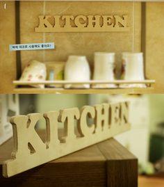 wooden home door sign - kitchen 자작나무 도어싸인 - 부엌