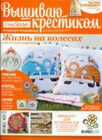 """Gallery.ru / Los-ku-tik - Альбом """"Вышиваю крестиком 09.12"""""""