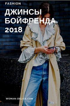 Джинсы бойфренда 2018: формы и сочетания – Woman & Delice