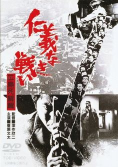 仁義なき戦い 広島死闘篇 ★★★3.8 Jingi naki Tatakai - Hiroshima shito hen Combat sans code d'honneur 2