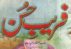 Read Online and Download a Book containing four stories by Malik Safdar Hayat retired D.S.P who wrote these stories by his own experiences and true events and crimes was occurred in his own life. Here on Page Number 2 you will find Index of stories, i.e, Fraib E Husan on page number 5, Yadish Bakhair on Page Number 66, Aakhri Mulaqat on Page Number 125, Mafroor Daku on Page Number 181.