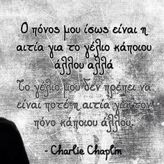Greek quotes Best Quotes Ever, Inspiring Things, Greek Quotes, Food For Thought, Texts, Lyrics, Life Quotes, Mindfulness, Wisdom