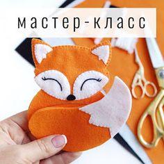 "Photo - ""Sabinenok"" – Toys from felt. Fox Crafts, Felt Crafts Diy, Sewing Crafts, Sewing Projects, Sewing Toys, Felt Animal Patterns, Felt Crafts Patterns, Stuffed Animal Patterns, Sewing Patterns"