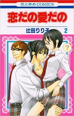 恋だの愛だの 第2巻 (花とゆめCOMICS) | 辻田 りり子 |本 | 通販 | Amazon