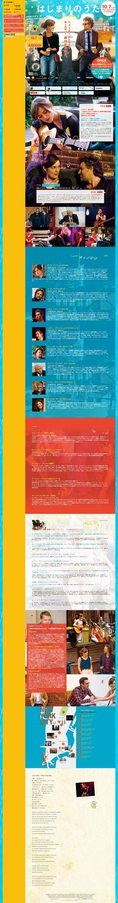 映画『はじまりのうた』公式サイト  #配色の参考 #水色 #朱色 #黄色 #ニューヨーク #元気な色 #映画 #はじまりのうた