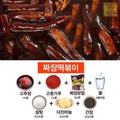 자취방에서 맛있는 인생 떡볶이 만들어 먹자~ 엽떡 신전 다 있음 K Food, Food Menu, Food Art, Korean Street Food, Korean Food, Cooking Photos, Cooking Recipes, Healthy Recipes, Cafe Food
