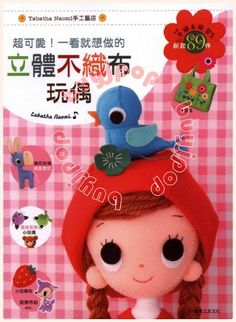 Hey, I found this really awesome Etsy listing at https://www.etsy.com/pt/listing/229244140/chinese-edition-japanese-craft-book-felt