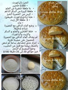 Arabic Dessert, Arabic Food, Lebanese Recipes, Turkish Recipes, Yemeni Food, Allrecipes, Bakery, Dessert Recipes, Food And Drink