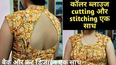 Blouse Back Neck Designs, Fashion Sewing, Indian Dresses, Stitching, Sari, Youtube, Tops, Photos, Women