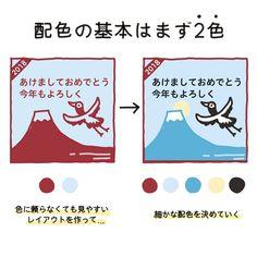 デザインの基本日記 「配色編」|Design Beginner|note Japan Graphic Design, Graphic Design Tips, Logo Design, Character Design Tutorial, Buch Design, Design Theory, Article Design, Make Design, Web Design Inspiration