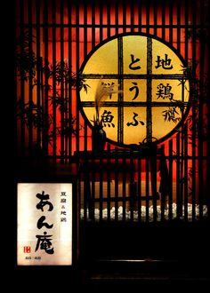 39 Ideas Design Restaurant Japan Galleries For 2019 Japanese Restaurant Interior, Chinese Restaurant, Asia Restaurant, Restaurant Facade, Japanese Design, Japanese Art, Japanese Food, Turning Japanese, Japanese Architecture