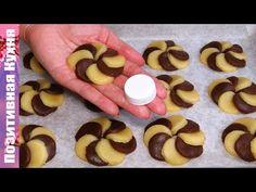 КРАСИВОЕ ПЕЧЕНЬЕ при помощи пробки Очень Просто и Быстро - YouTube Cute Desserts, Cookie Desserts, Sweets Recipes, Cookie Recipes, Cookies For Kids, Fun Cookies, Cupcake Cookies, Vanilla Cookies, Shortbread Cookies