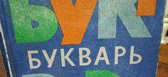 Ecco un delizioso libro russo per la scuola, prima elementare per la precisione. Si intitola Bukvar, cioè Abbecedario, ed è stato stampato a Mosca nel 1979.