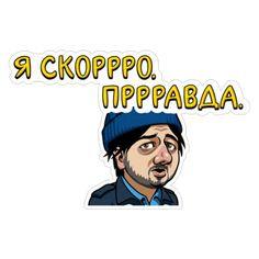 Набор стикеров для Telegram «Наша Russia» Disney Characters, Fictional Characters, Stickers, Humor, Movie Posters, Movies, Cheer, Film Poster, Films