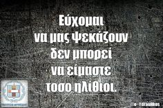 ....... Favorite Quotes, Best Quotes, Life Quotes, Funny Greek, Greek Words, Sarcasm Humor, Interesting Quotes, Greek Quotes, English Quotes