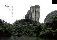 武夷山景区 in 南平, 福建省