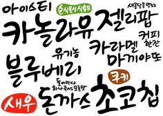 Korean font. Maybe a menu or advertisement. Some items listed are: canola oil, caramel macchiato, ice tea, chocolate chip cookies, jelly pop, and blueberries.