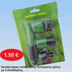 Εκτοξευτήρας ποτίσματος κήπου με 3 συνδέσμους 1,50 € Cherry Plus, White Out Tape, Building Design, Office Supplies