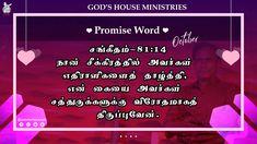 Bible Verses, God, Dios, Allah, Scripture Verses, Bible Scripture Quotes, Bible Scriptures, Scriptures, The Lord
