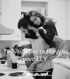 Greek Quotes, Just Love, Cool Words, Poems, Couple Photos, Couple Pics, Poetry, A Poem, Poem