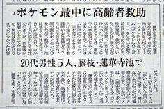 """ひらめん on Twitter: """"今朝の静岡新聞の記事で、夜中に公園でポケモンGOをしている時に偶然池に落ちている老人を発見して救助した人のコメントがワロタwww https://t.co/t1PNtYxaN8"""""""