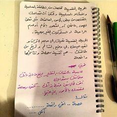 تمرين الحريه النفسيه /حصه الحشاش
