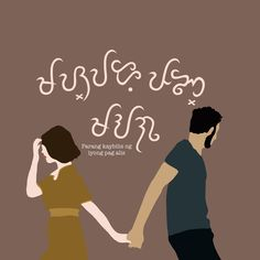 Baybayin, Tiny Houses, Movies, Movie Posters, Small Homes, 2016 Movies, Little Houses, Film Poster, Cinema