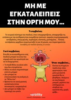 When the nervous system of a child is overwhelmed, it lets off pressure with a reaction called tantrum - extreme behavioural reactions such as yelling, screaming, kicking, beating. Such reactions often begin between 12 and 18 months ol. Parenting Advice, Kids And Parenting, Peaceful Parenting, Gentle Parenting, Birthday Wishes For Daughter, Kids Mental Health, Dental Health, 18 Month Old, Daughter Quotes