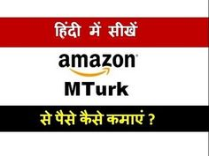 how to earn by working on amazon mturk  micro jobs  in hindi Make Quick Money, Make Money Now, Make Money From Home, Make Money Online, Marketing Jobs, Affiliate Marketing, Amazon Mechanical Turk, Home Based Jobs, Online Work