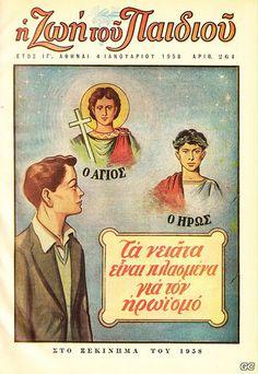 Vintage Advertising Posters, Vintage Advertisements, Vintage Posters, Sweet Memories, Childhood Memories, Old Time Photos, Old Greek, Vintage Comics, Vintage Magazines