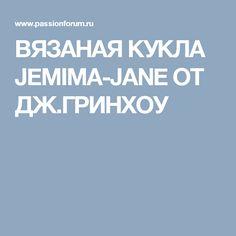 ВЯЗАНАЯ КУКЛА JEMIMA-JANE ОТ ДЖ.ГРИНХОУ