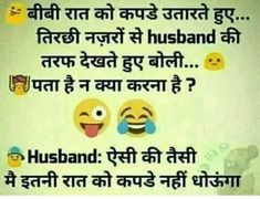 Funny Quotes In Hindi, Cute Funny Quotes, Jokes In Hindi, Funny Picture Quotes, Jokes Quotes, Hindi Chutkule, Telugu Jokes, Funny Sms, Memes