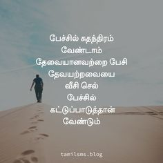 Read Motivational Life Quotes to Improve Your Life – Viral Gossip Good Thoughts Quotes, Good Life Quotes, Inspiring Quotes About Life, Attitude Quotes, Tamil Motivational Quotes, Tamil Love Quotes, Inspirational Quotes, Boss Quotes, True Quotes