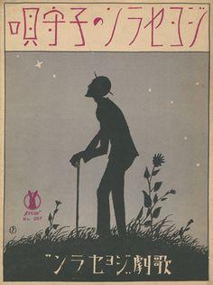 Japanese Song Sheet by Takehisa Yumeji 1925, Senoo Music Score / Berceuse from Jocelyn, 30.5×22.8cm