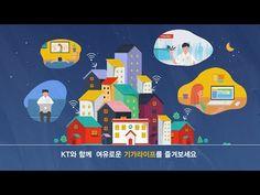 [인포그래픽-infographic] KT GiGA 인터넷 - YouTube Affiliate Marketing, Infographic, Family Guy, Community, Youtube, Join, Fictional Characters, Facebook, Infographics