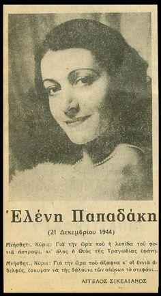 ΑΤΤΙΚΑ ΝΕΑ: 21 Δεκεμβρίου 1944: Η ηθοποιός Ελένη Παπαδάκη δολοφονείται από την «λαϊκή αστυνομία» του ΚΚΕ Greek History, Mona Lisa, Education, Film, Artwork, Movie Posters, Pictures, Theatre, Houses