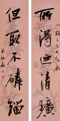 Chen Hongshou (Chinese, 1768–1822) Title: 行书五言联 (couplet) Medium: hanging scroll; work on paper